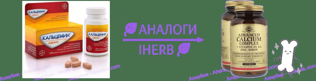 Аналог Кальцемин Адванса на iHerb