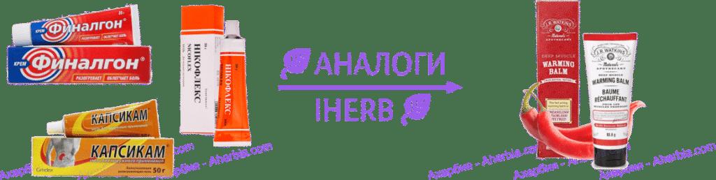 Аналог Финалгона на iHerb