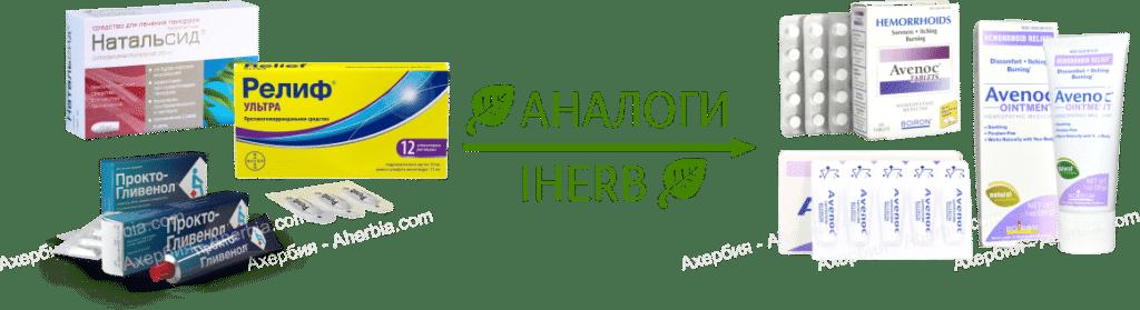 Аналог Прокто-гливенол, Релиф, Натальсид, Аномекс на iHerb (препараты для лечения геморроя, анальных трещин)