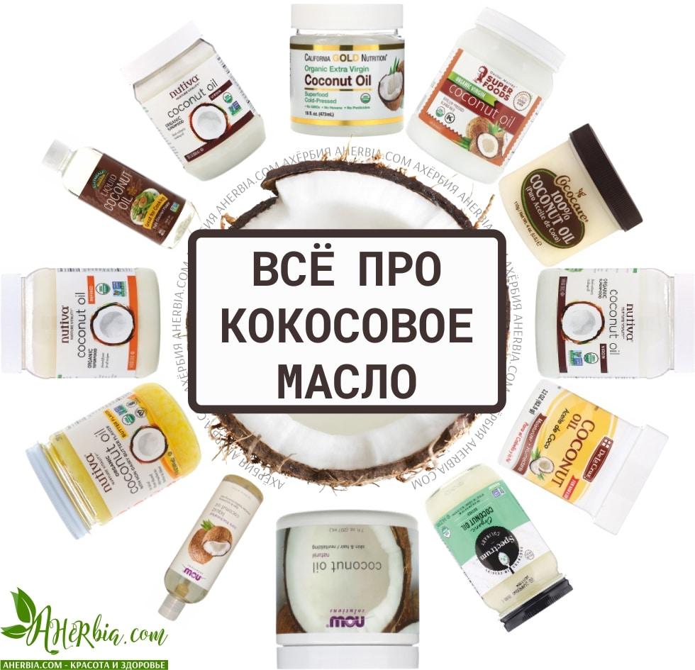 кокосовое масло, польза, как выбрать лучшее