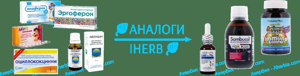 Аналог Анаферон детский, Афлубин, Оциллококцинум, Эргоферон, Агри детский на iHerb (Профилактика ОРВИ, гриппа)
