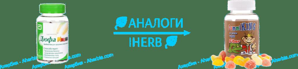 Аналог Дюфамишки (детские пребиотики)