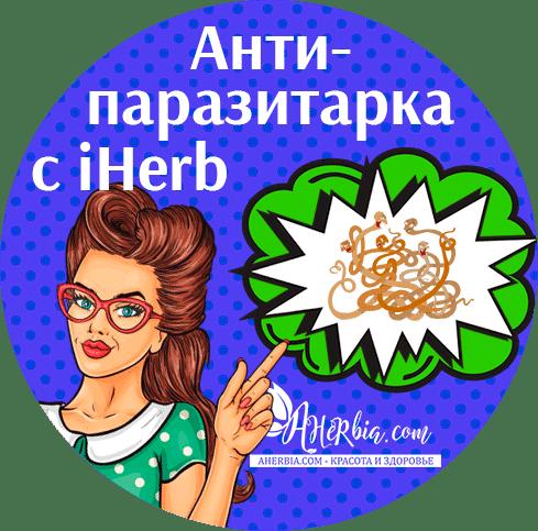 Антипаразитарная очистка с iHerb, лямблии, энтеробиоз, кандидоз, гельминтоз iherb как выгнать паразитов айхерб