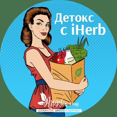Детокс c iHerb