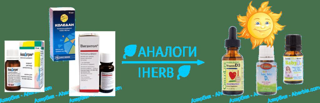 1. Аналог Аквадетрим, Коледан, Вигантол, Д3-Капелька на iHerb (водный раствор витамина В3, колекальциферол)