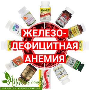 Всё про железо: железодефицитная анемия, поднимаем гемоглобин и ферритин.