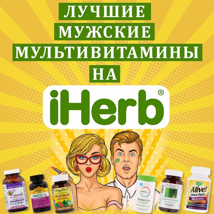 Мужские мультивитамины на iherb