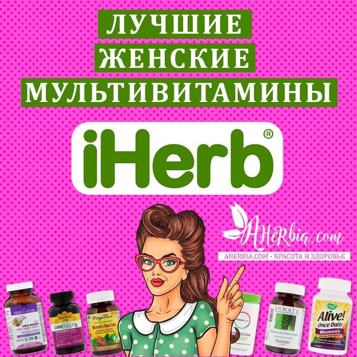 женские мультивитамины на iherb