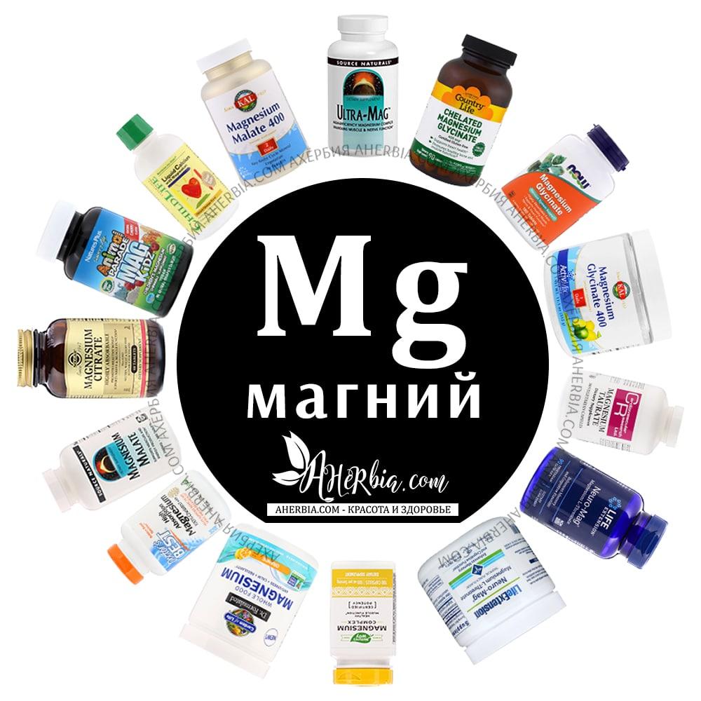 Магний iherb, какой магний, хелат магния, магний таблетки, аналог магний б6, магний цитрат, магний для детей на iherb