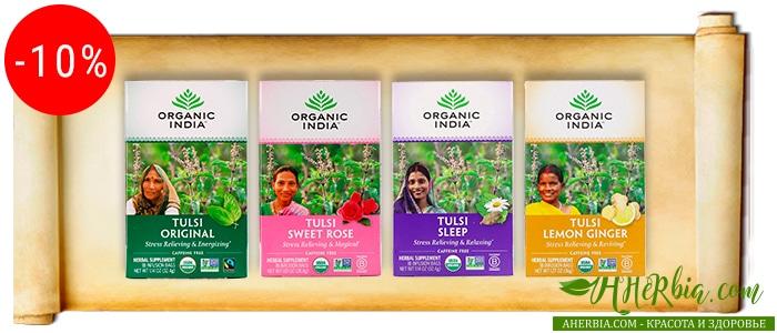 секретная скидка айхерб на Organic India