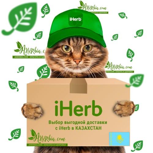 доставка с iherb в казахстан, kz бесплатная доставка с Айхерб боксберри kazakhstan, доставка с айхерб в казахстан бесплатно