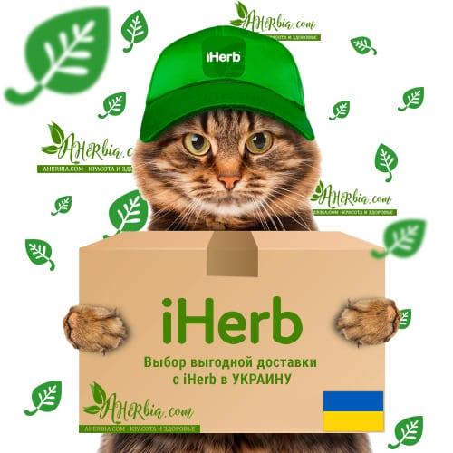 доставка с iherb в украину, бесплатная доставка с Айхерб боксберри, новая почта iherb, доставка с айхерб в украину бесплатно