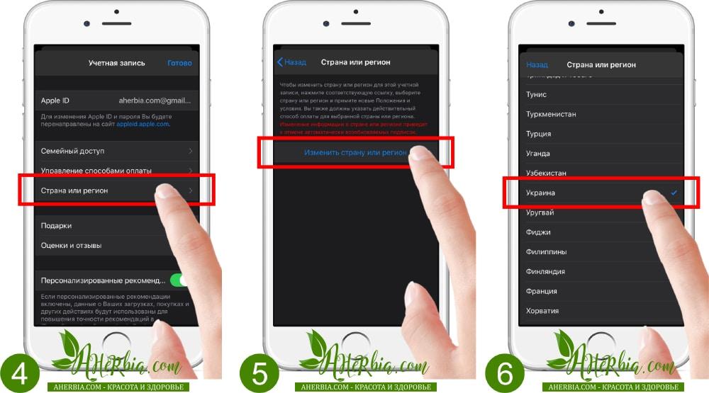 скачать приложение айхерб appstore