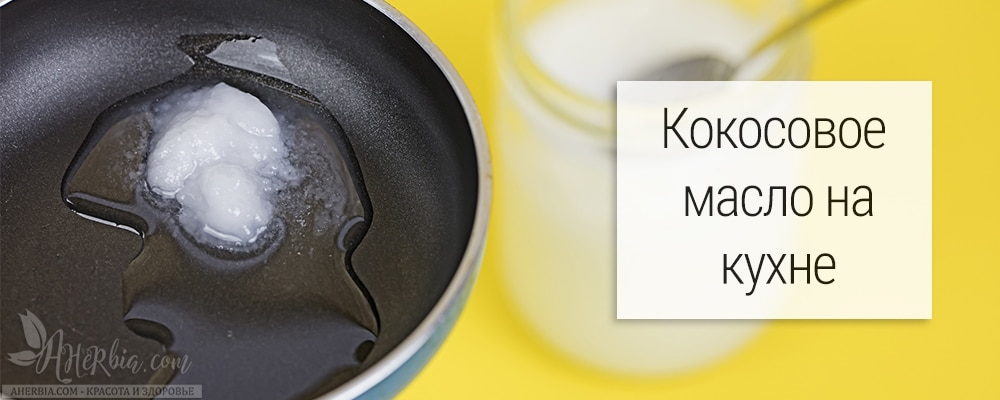 кокосовое масло для жарки, рецепты на кокосовом масле