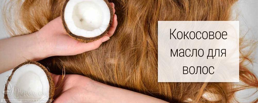 кокосовое масло для волос как применять рецепты