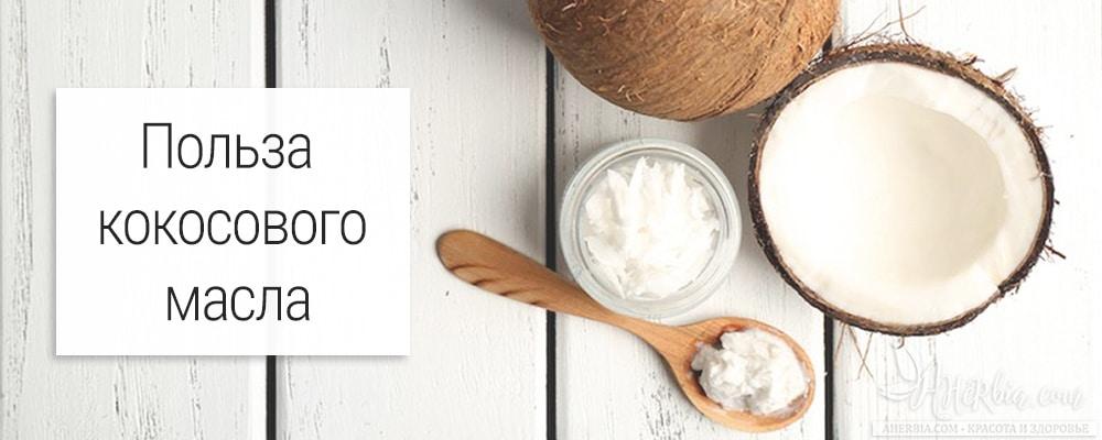 польза кокосового масло холодного отжима