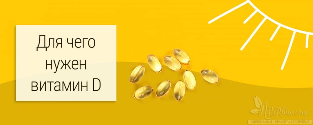 Для чего нужен витамин Д