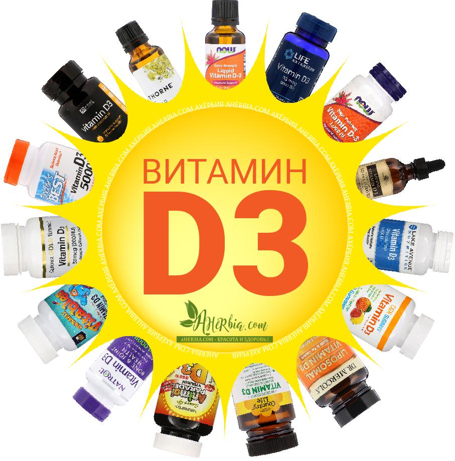 формы витамина d3 и как принимать