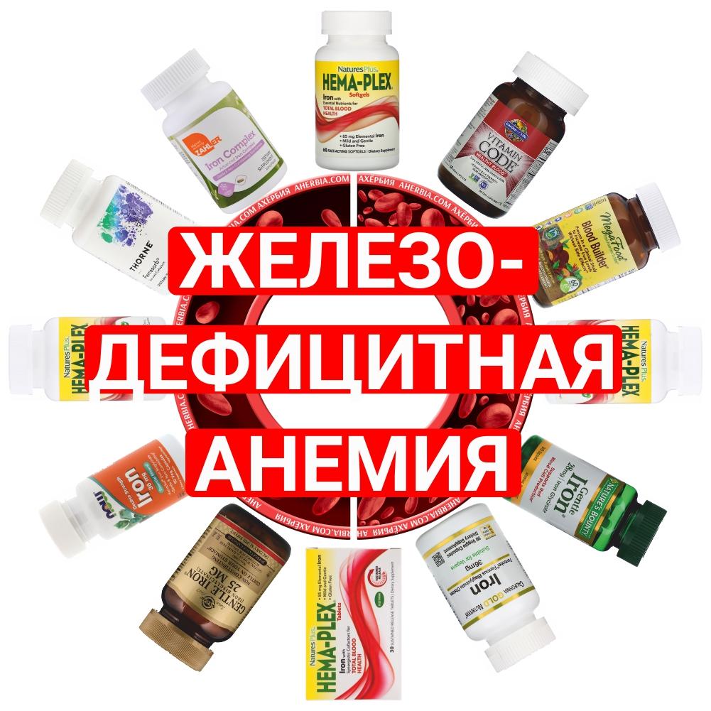 анемия как принимать железо ферритин