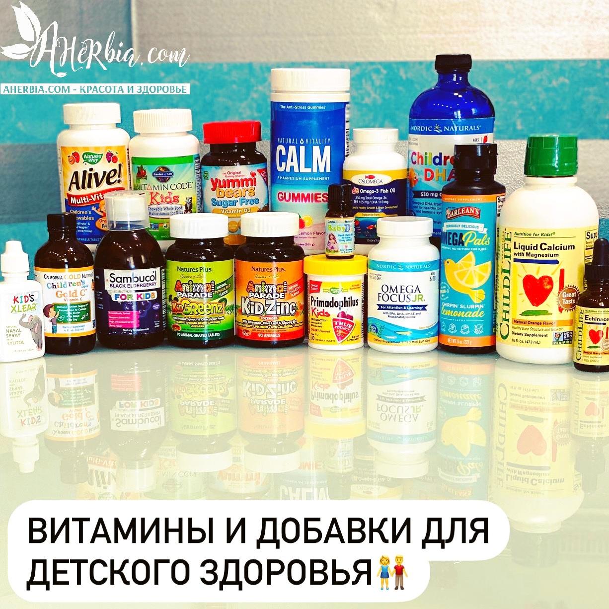 Витамины и добавки для детского иммунитета.