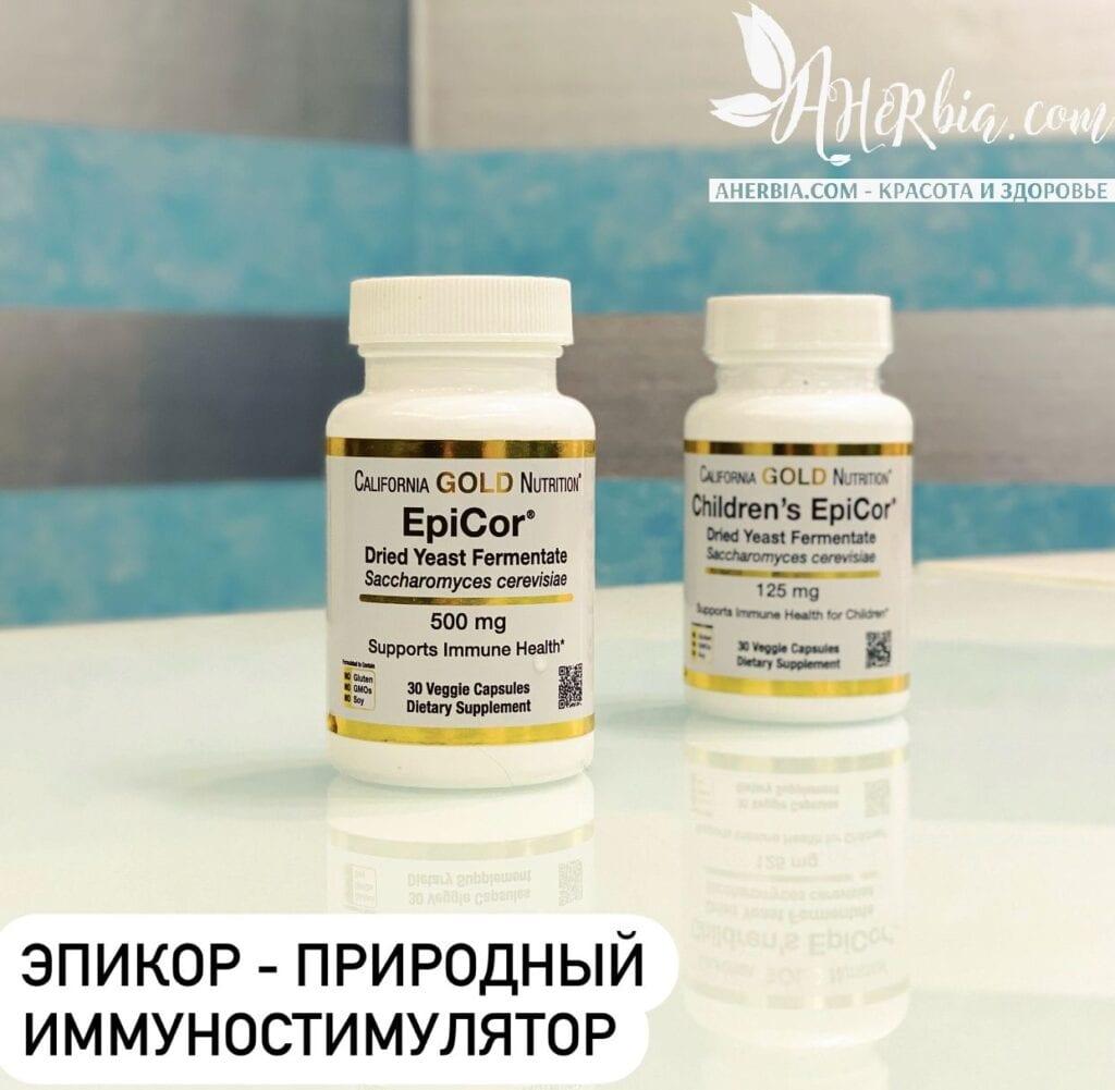 эпикор природный иммуностимулятор для детей как принимать