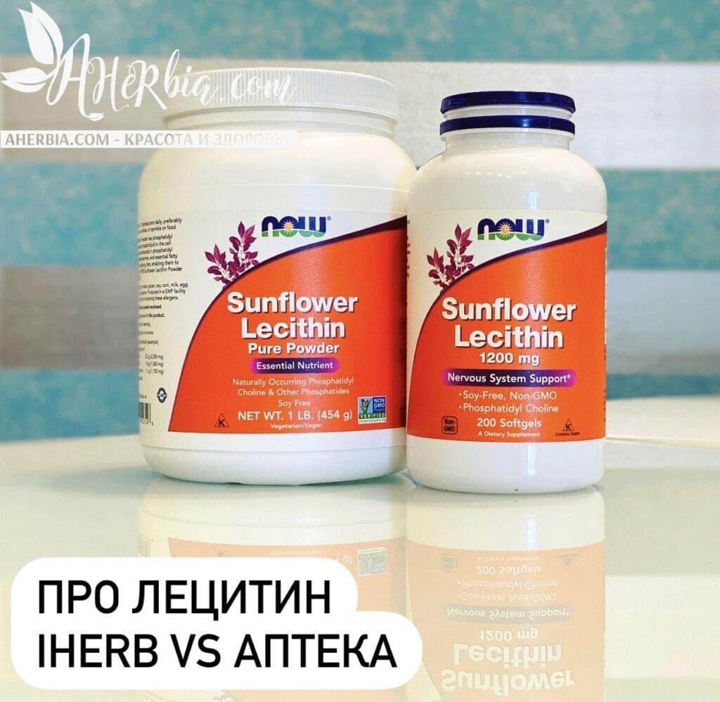 лецитин на iherb как принимать дозировка