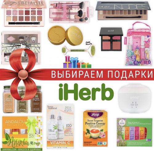подарки на iHerb