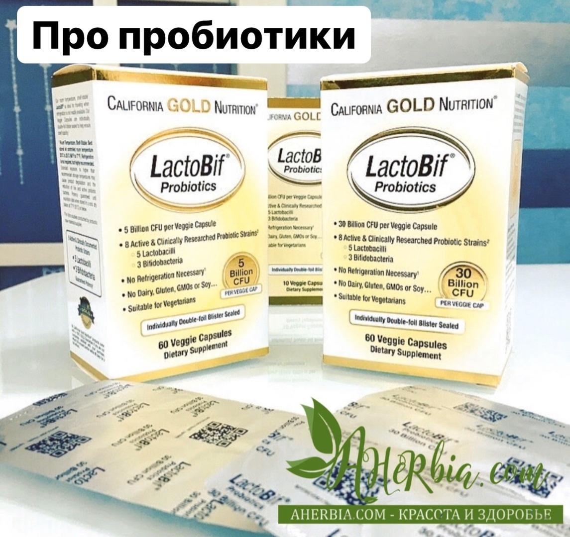 пробиотики на iherb