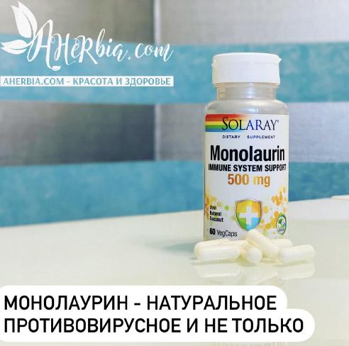 противовирусное грипп монолаурин с айхерб