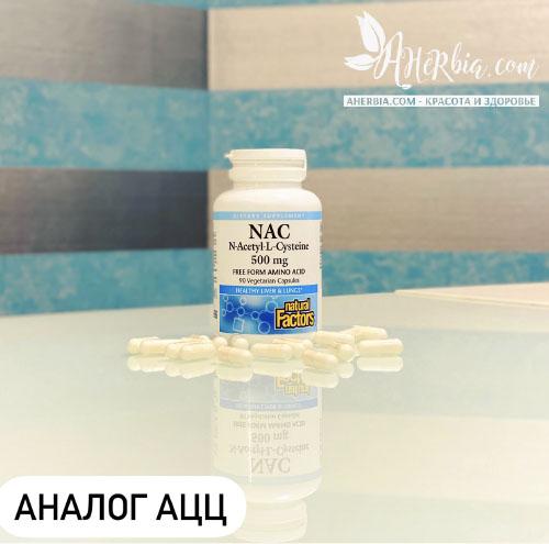 N-ацетилцистеин NAC