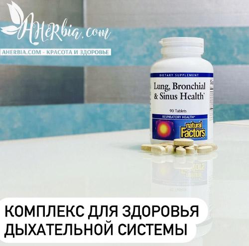 комплекс для здоровья лёгких