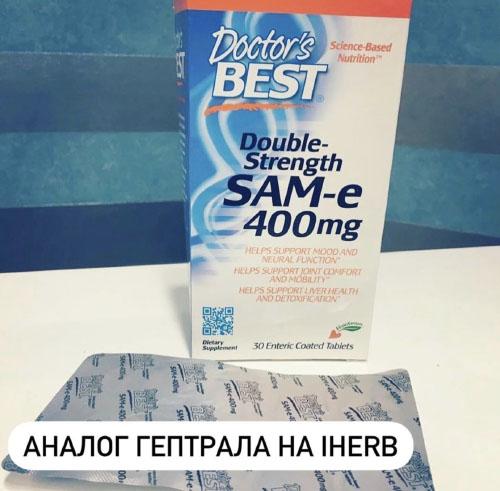 SAM-e, S-Аденозилметионин