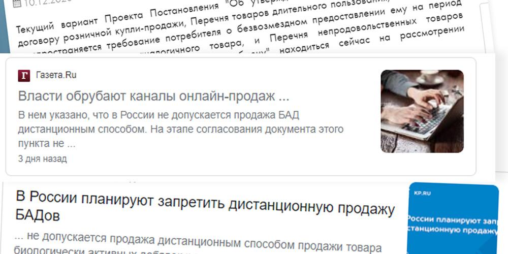 запрет продажи бад россия