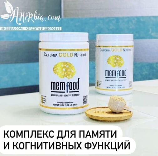 California Gold Nutrition, MEMFood, для поддержки памяти и когнитивных функций